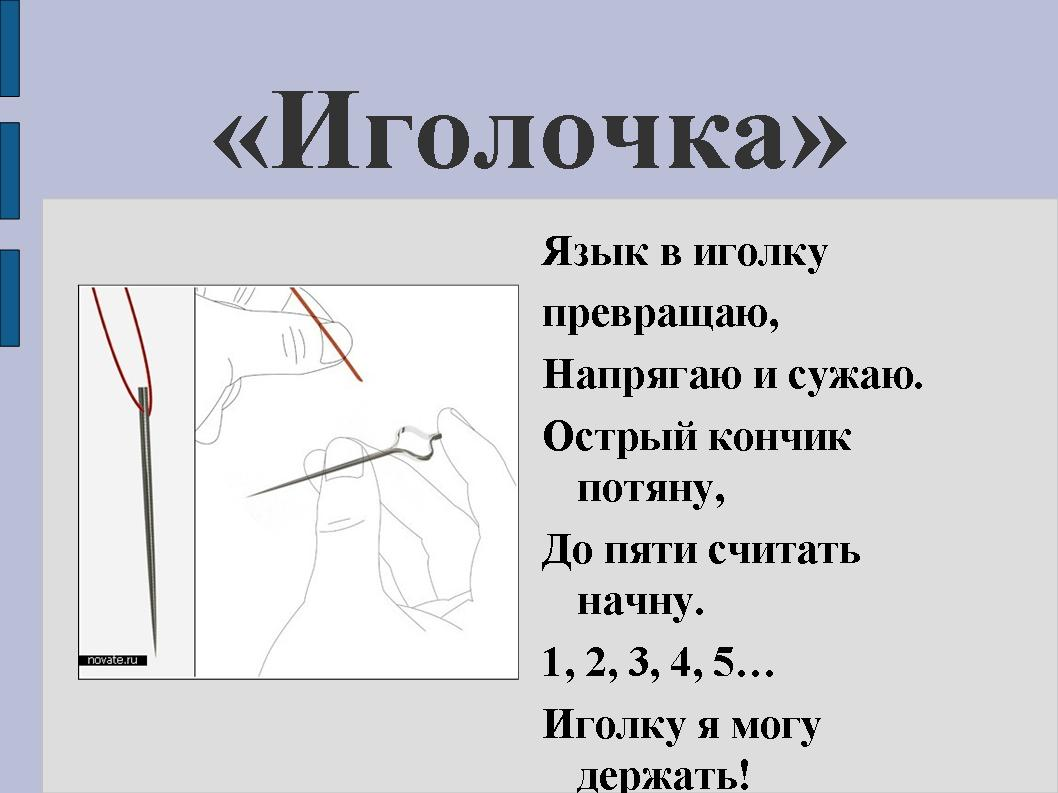 Презентация Сказка О Веселом Язычке