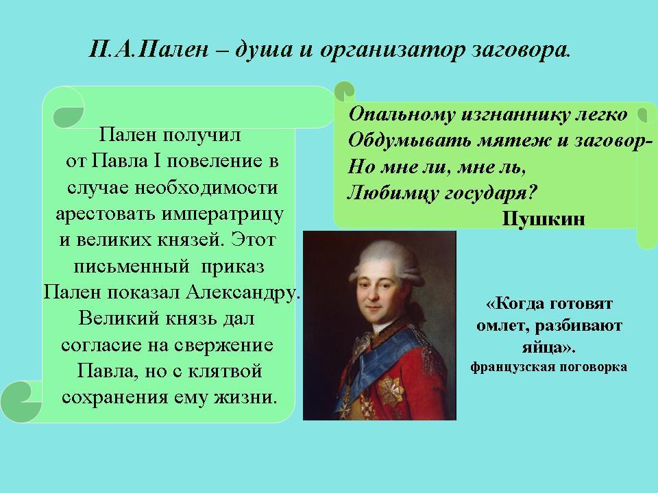 Доклад на тему россия при павле 1 4681