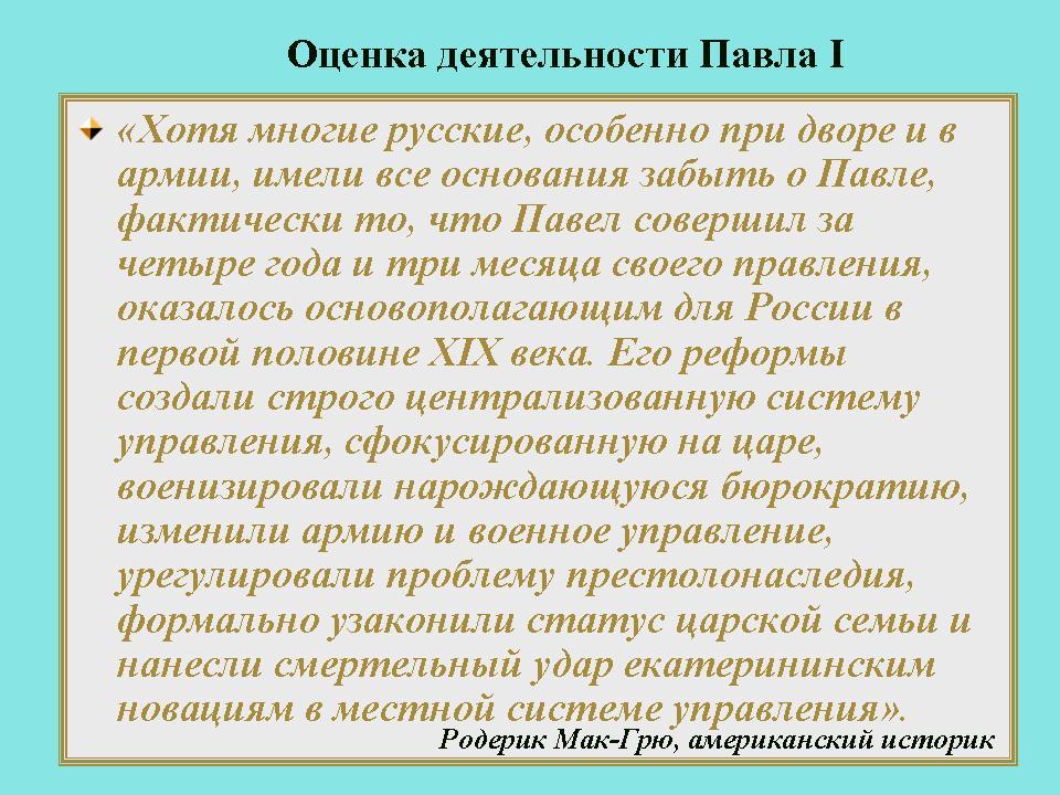 Доклад на тему россия при павле 1 1754