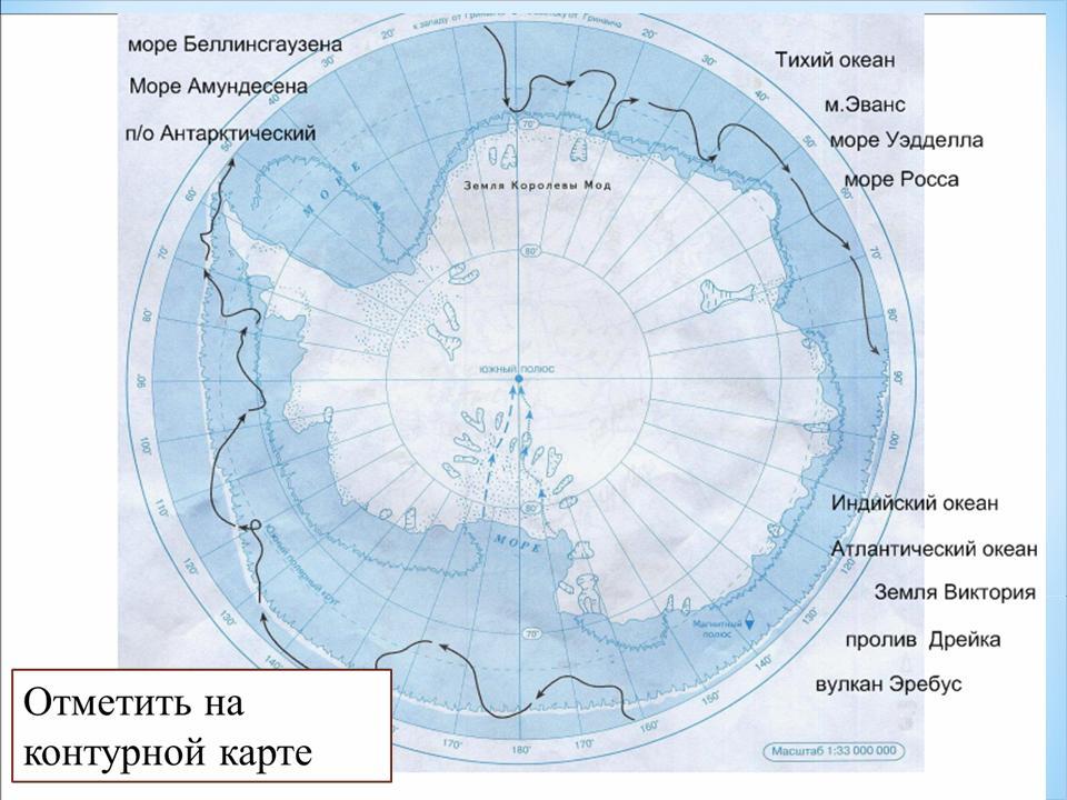 Антарктида. Географическое