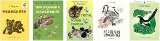 Евгений иванович чарушин родился в 1901 году на урале, в вятке в семье ивана аполлоновича чарушина