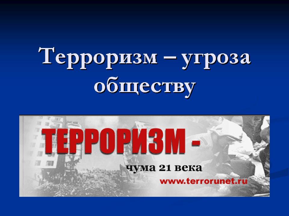 Реферат по обж на тему терроризм угроза обществу 6436