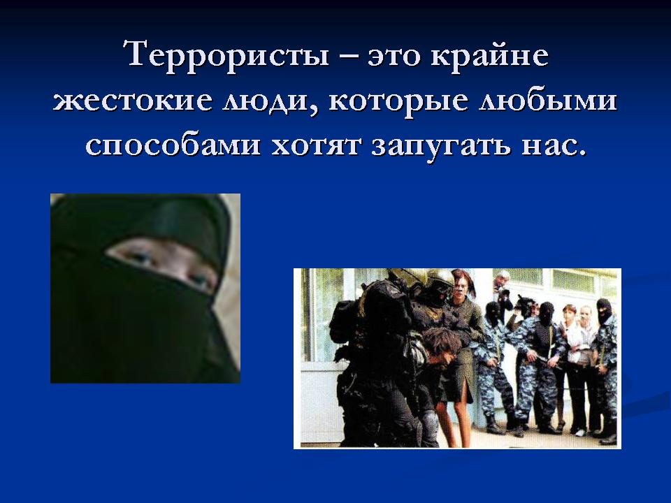 Доклад на тему терроризм в россии кратко 8755