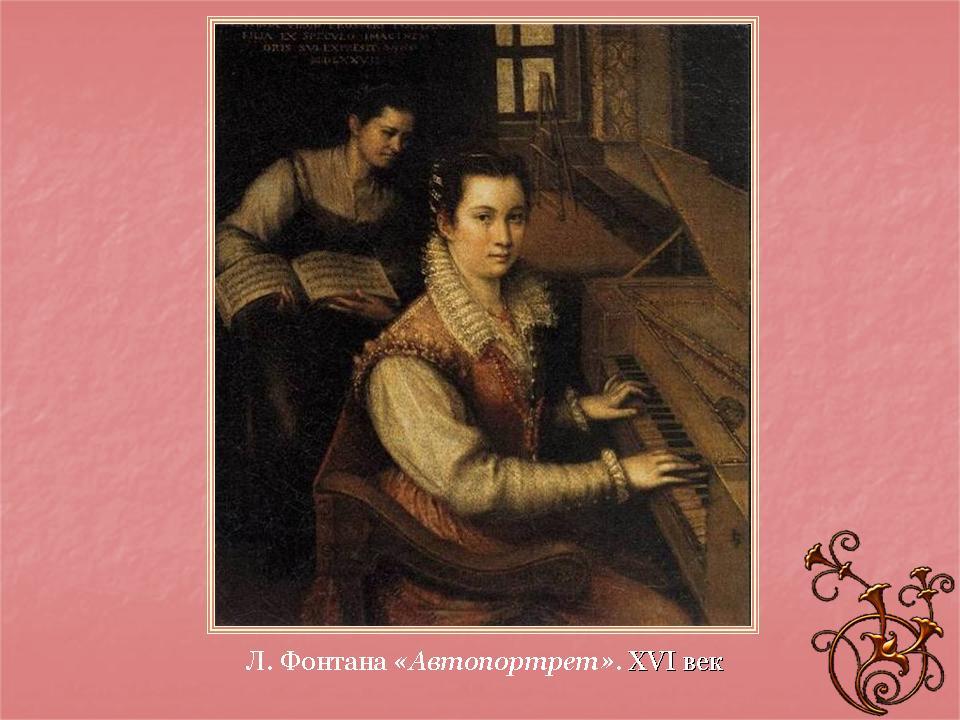 урок музыки знакомство с арфой