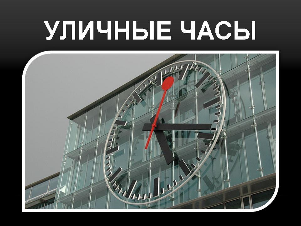 познакомить детей с историей возникновения часов