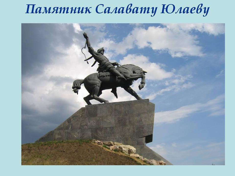 Реферат мой край родной башкортостан 1062