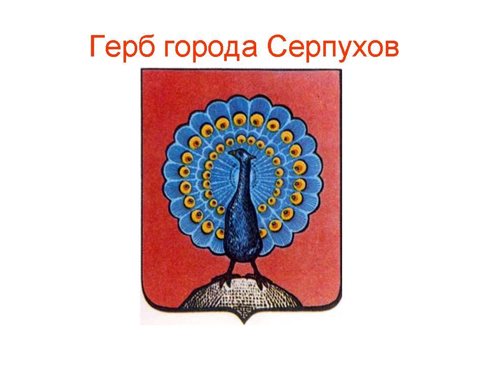 Конспект урока по теме герб моей