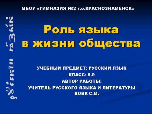 Русский язык в жизни человека реферат 1679