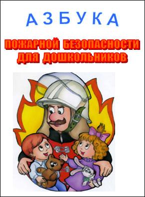 картинки о пожаре для детей дошкольного возраста
