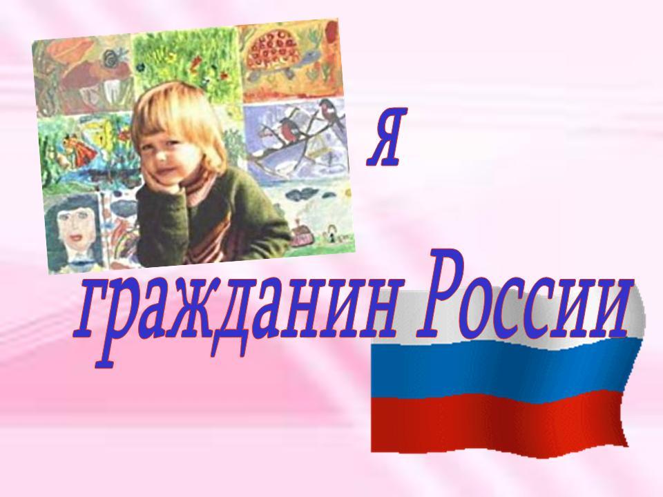 Доклад на тему я россиянин 241