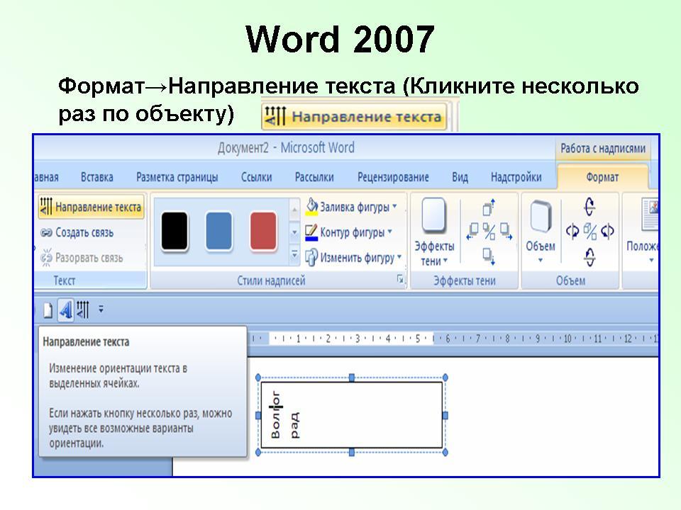 Деловые рамки для текста word