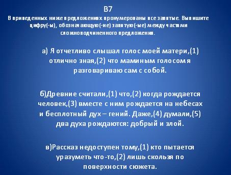 конспекты планы лучших открытых уроков русского языка по сложноподчинённым предложениям