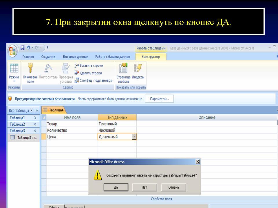 знакомство с системой управления базами данных