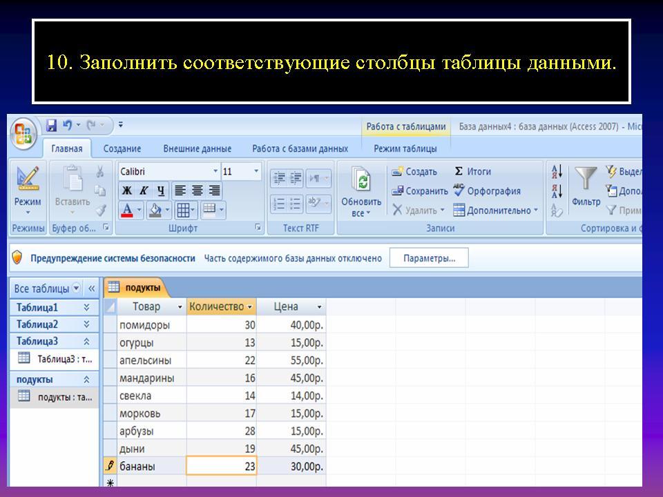 знакомство с базами данных макрософт access