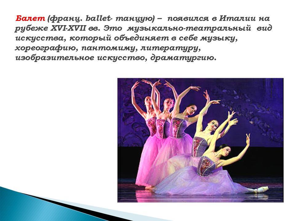 конспект урока по теме второе путешествие в музыкальный театр балет
