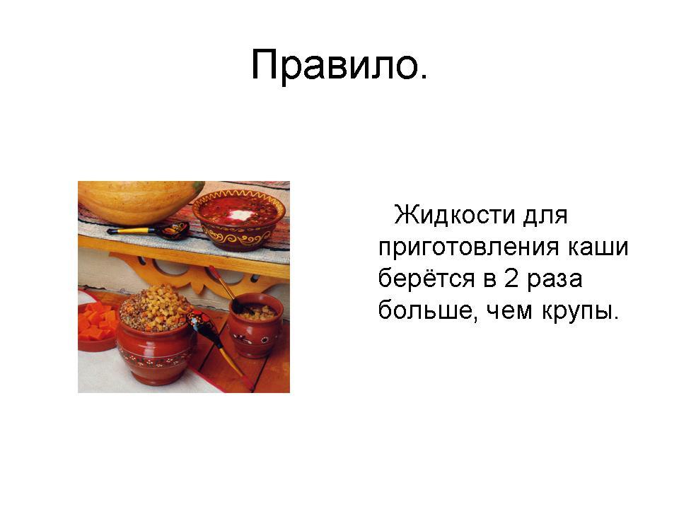 урок разговор о правильном питании