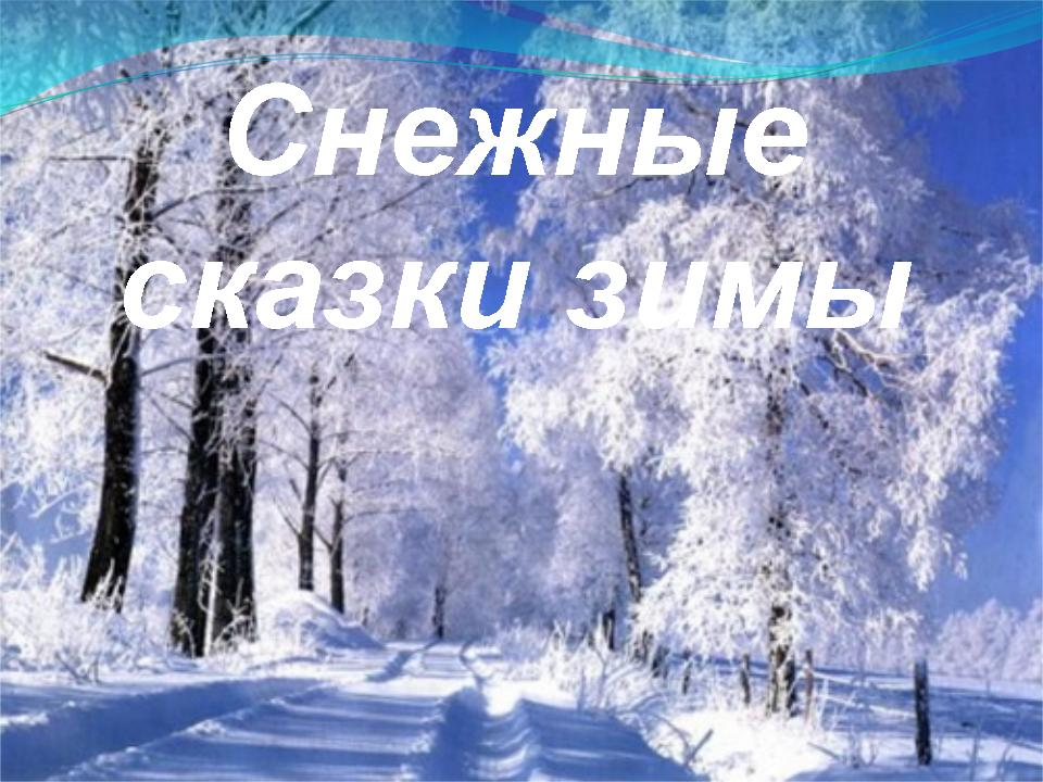 Картинки зима для школьников 3 класса