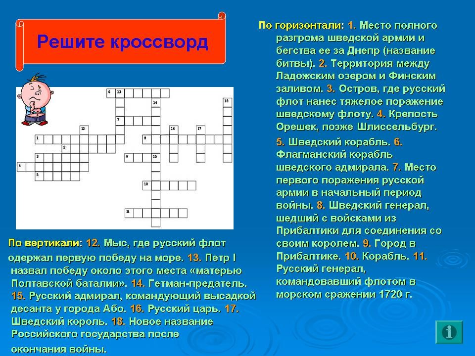 Решебник по Истории 7 Класс История Россия Е. В. Пчелов