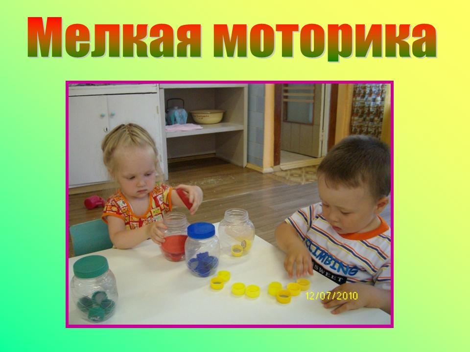 Сенсорное воспитание детей раннего