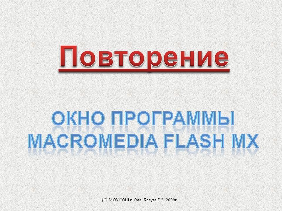 знакомство с macromedia flash mx