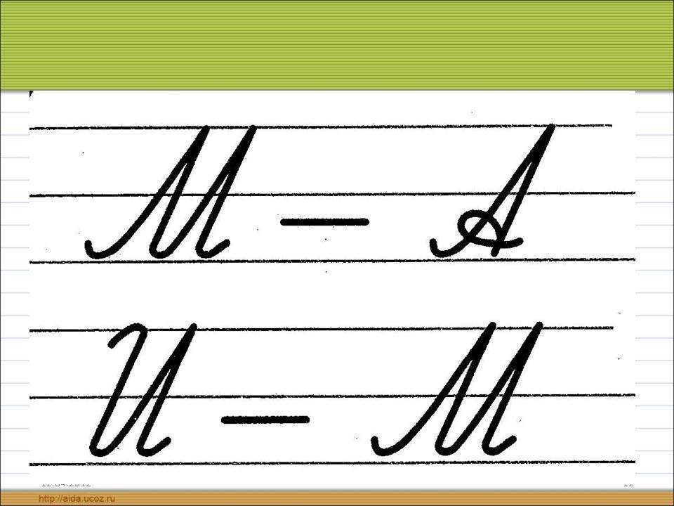 обучение грамоте буква й урок презентация бесплатно