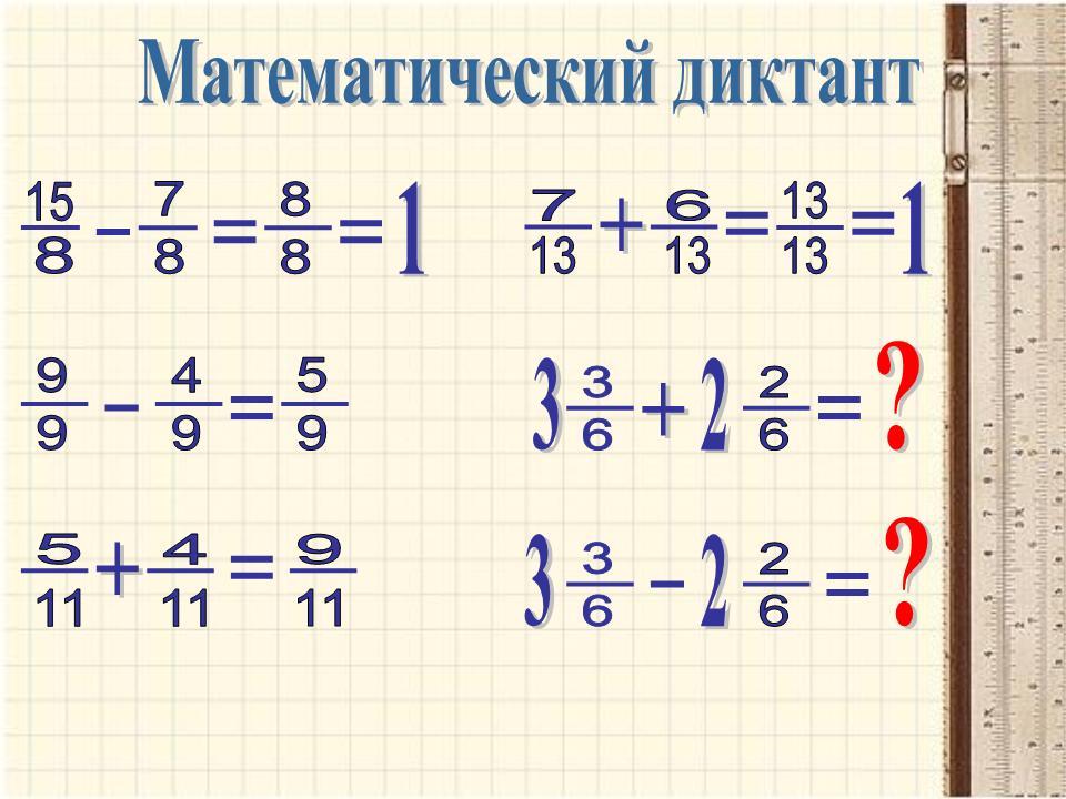 сложение и вычитание смешанных чисел презентация 6 класс