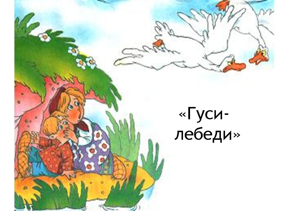 Рисунки к сказке гуси лебеди