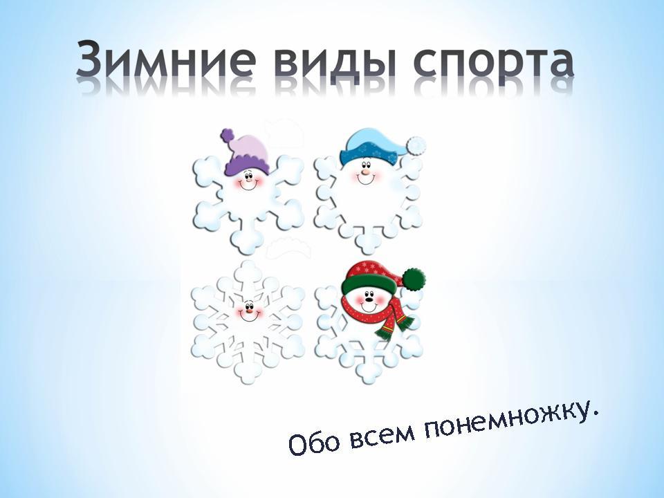 Winter - зимние темы для Windows 8 » All4os.ru | 720x960