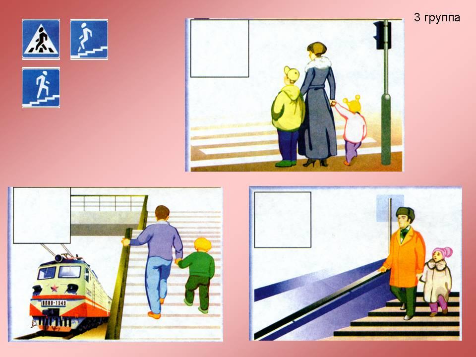 Урок окружающего мира с презентацией.</p> <p> 3-й класс. Тема: » дорожные знаки»»></p></div> <div><img src=