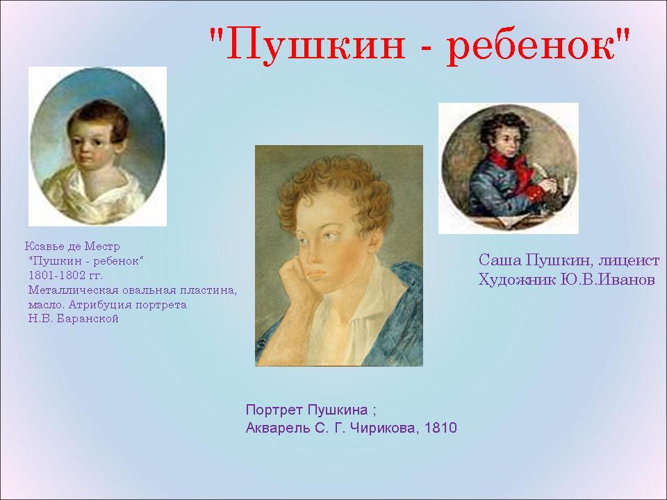 Реферат на тему пушкин в искусстве 8998