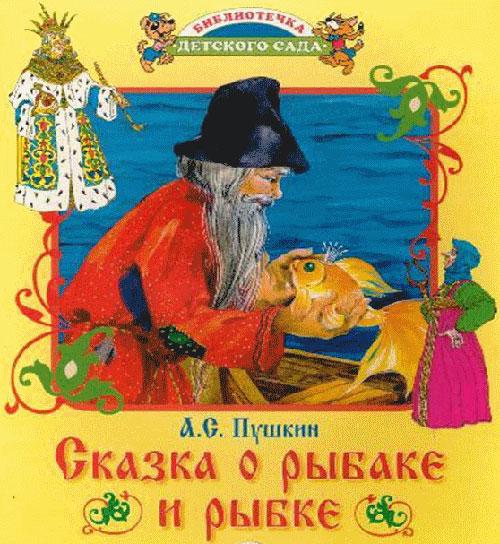 сказка о рыбаке и рыбке пушкина на английском языке с переводом