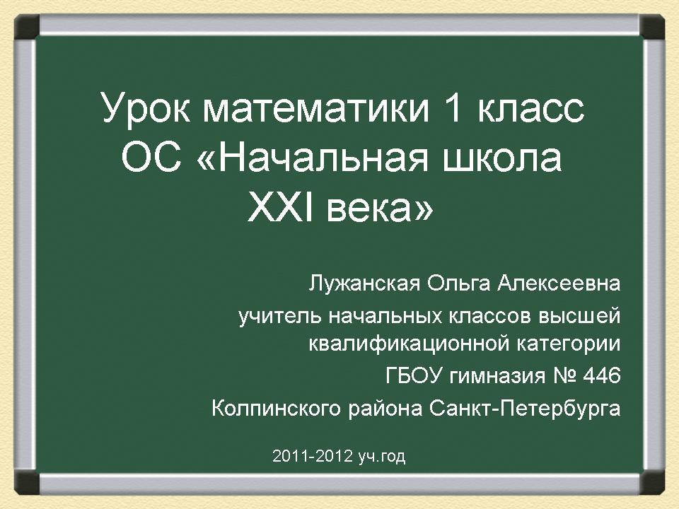 Работа 3 класс начальная школа 21 века