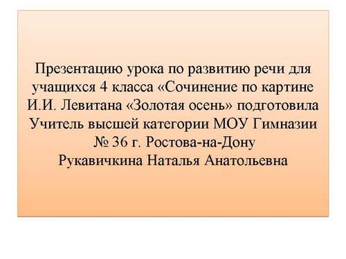 презентация картин на уроках русского языка
