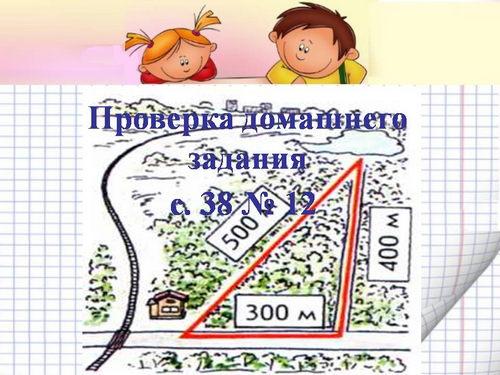 Урок математики в 4 м классе единицы