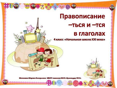 Пословицы на тся и ться — - sloweb ru