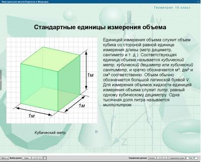 мультимедийная презентация по геометрии параллелипипед