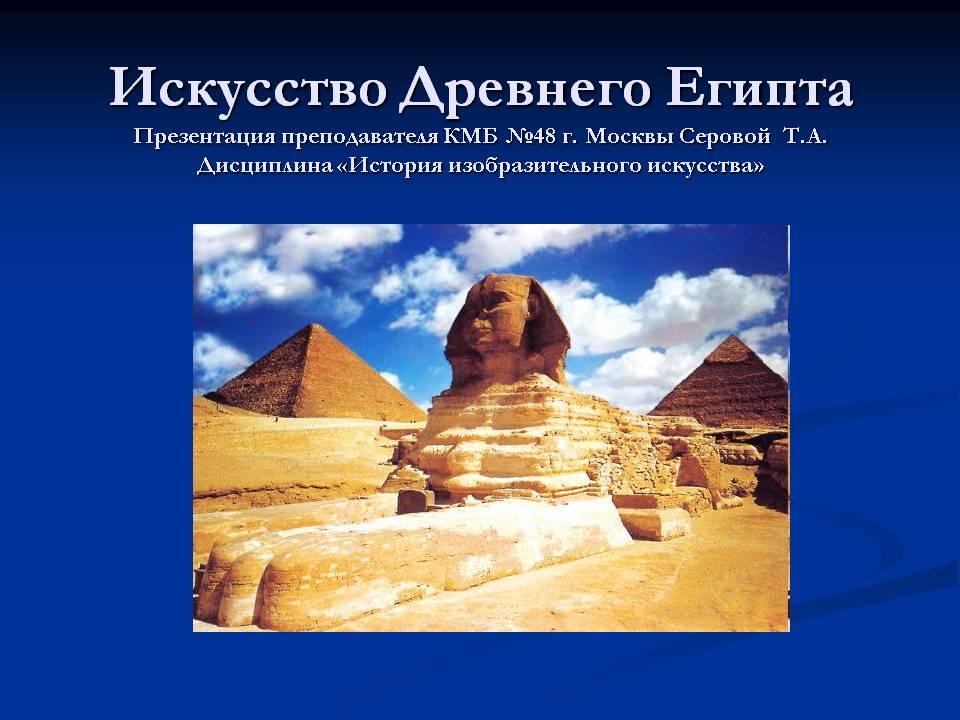 религия древних египтян презентация 5 класс урок фгос