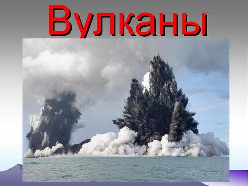 презентация на тему вулканы 6 класс
