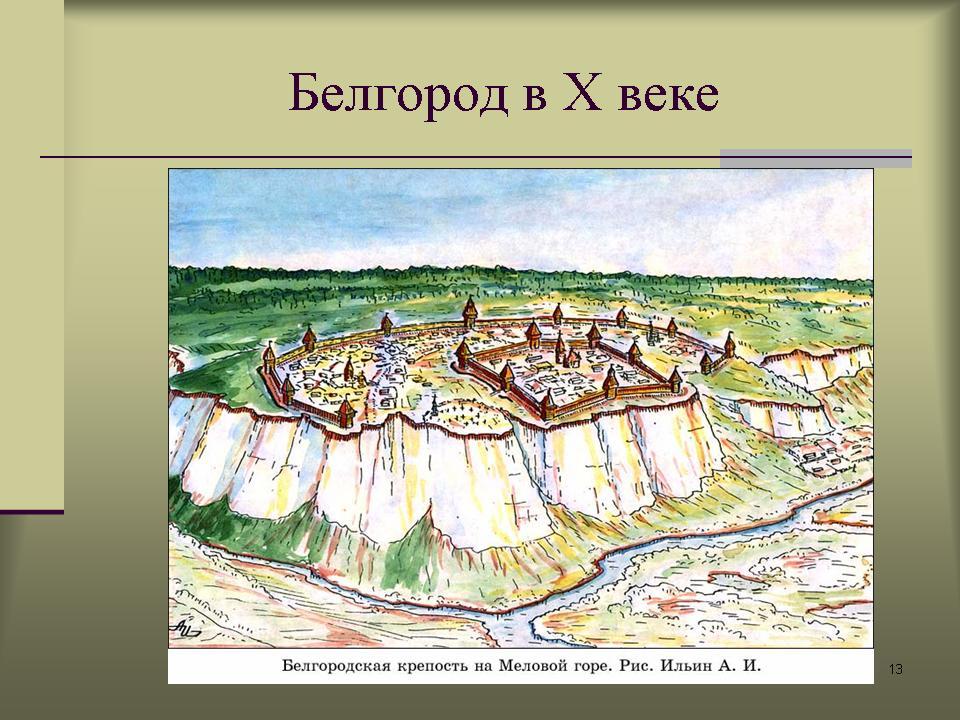 картинки сказание о белгородском киселе