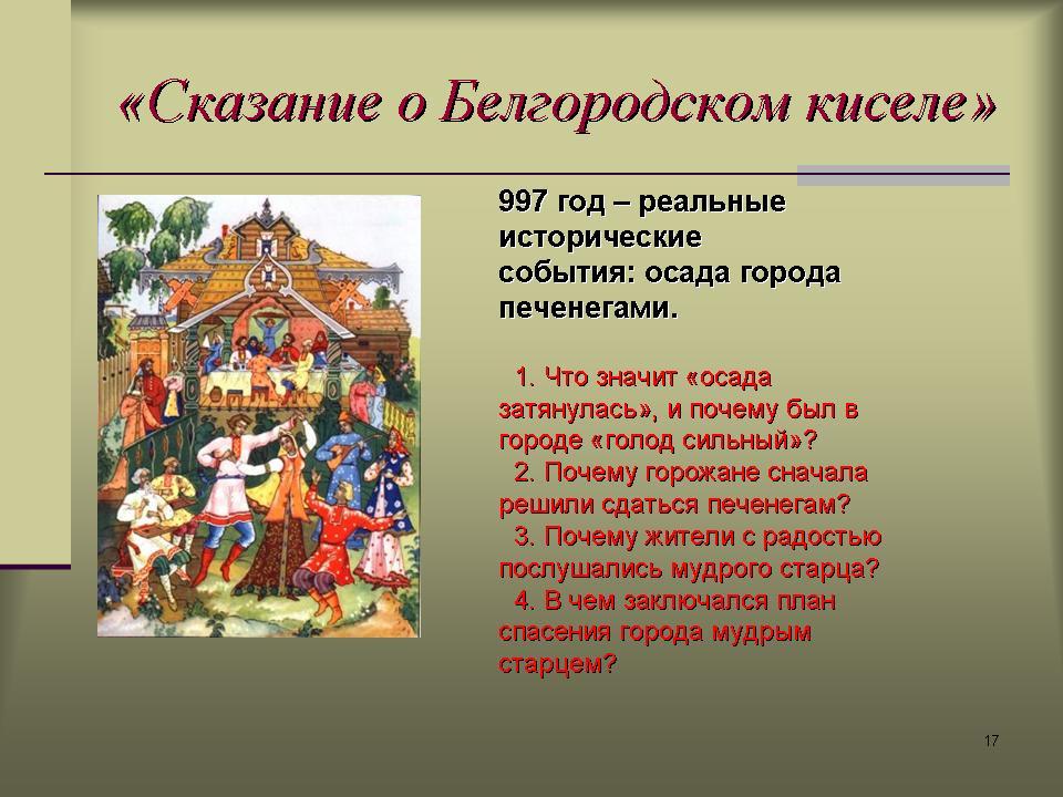 Сказание о белгородском киселе доклад 1069