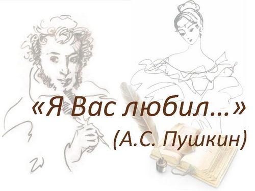 А с пушкин признание я вас люблю хоть я бешусь