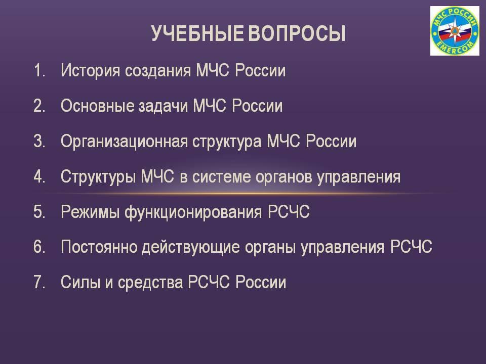 Реферат основные задачи мчс россии 580