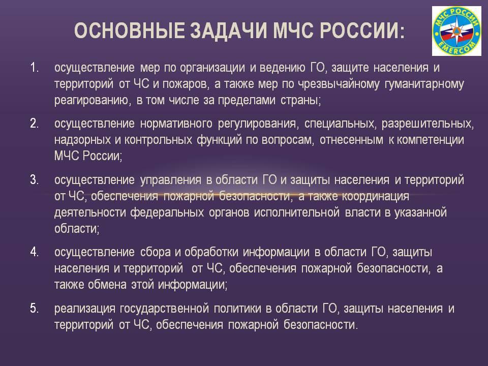 Реферат по обж мчс россии 5238