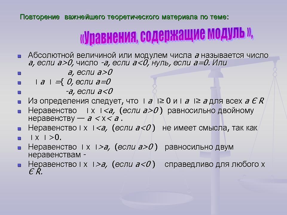 Решение задач с параметрами и модулями разбор и решение задачи на движение