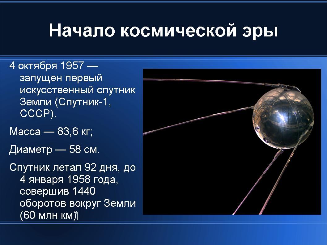 первый спутник земли презентация