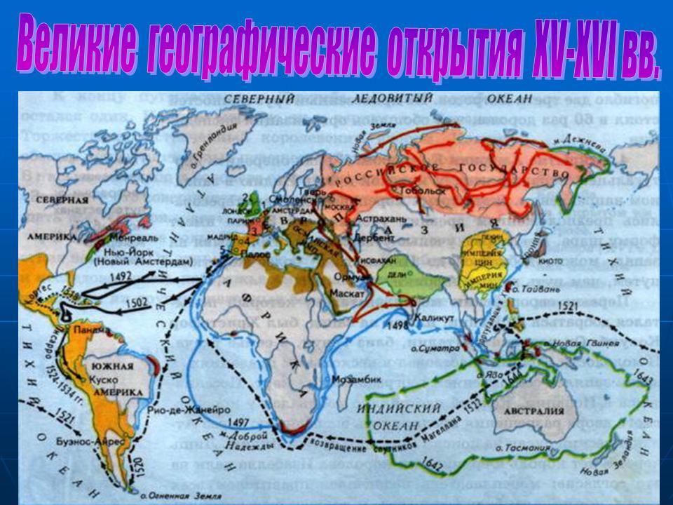 Эссе великие географические открытия 7872