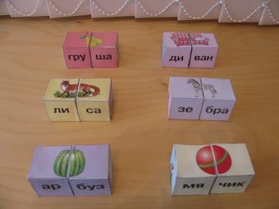 Игра «Слоговые кубики»