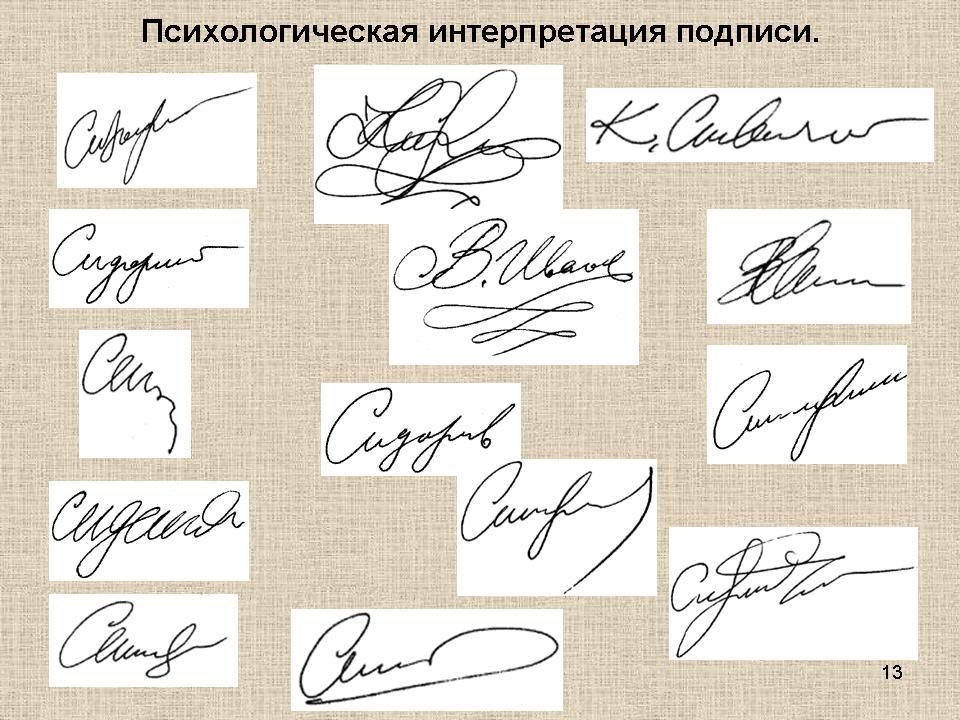 Красивая подпись. Как красиво