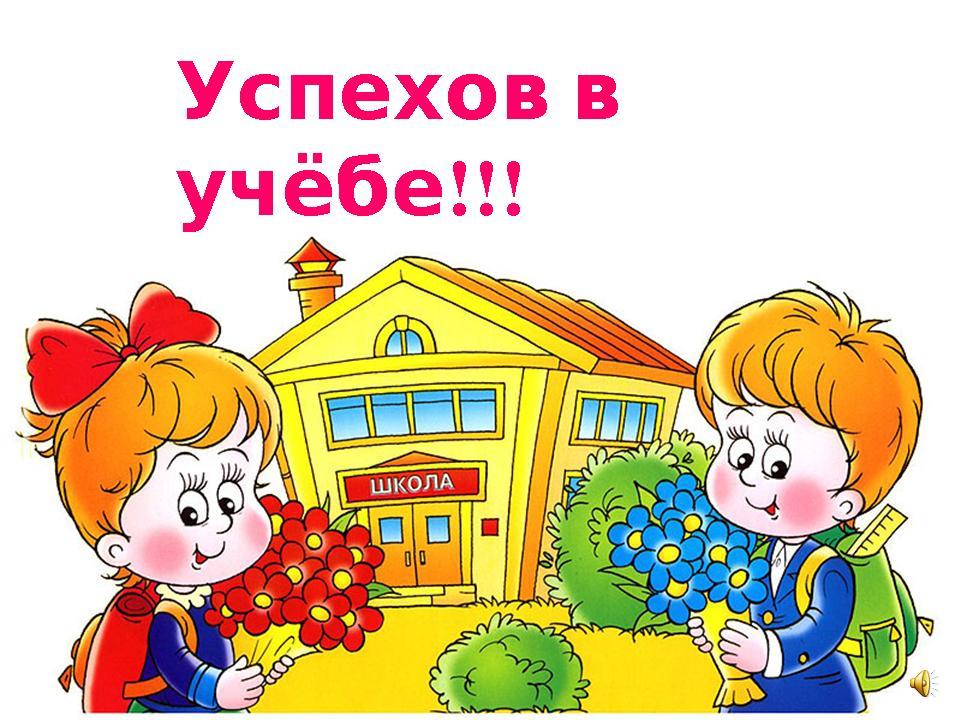 Февраль 2013kichuk.a. Знайомство зі школоюПросмотров. 1013.