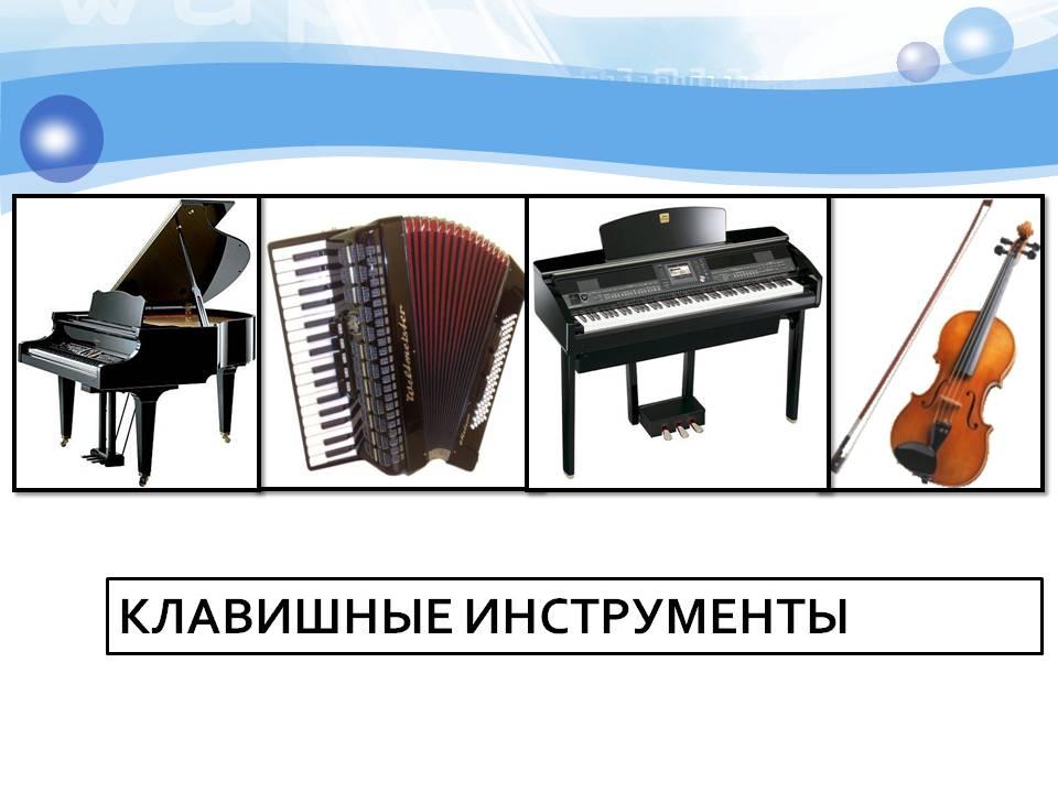 сказка с использованием музыкальных инструментов